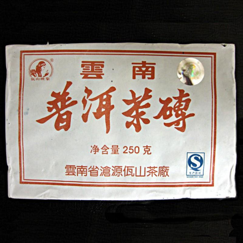 Cang Yuan Wa Brick (250g cake)